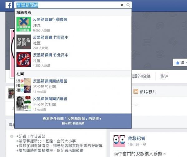 社群網站上以「反黑箱課綱」為主題的各式社團。(圖擷取自臉書)