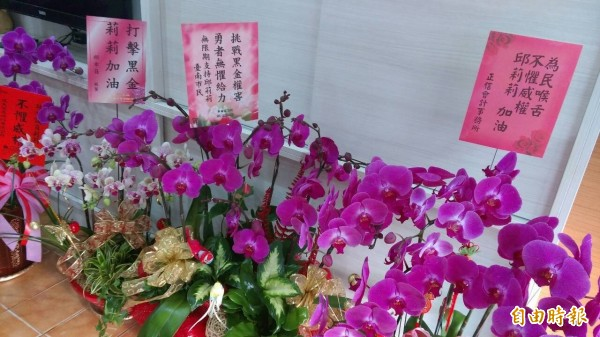 邱莉莉服務處擺滿民眾送來盆栽花籃加油打氣。(記者洪瑞琴攝)