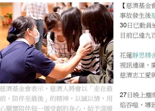 八仙樂園塵爆意外近500人傷亡,慈濟志工動員到各醫院慰問傷患與家屬,累計已破千人次。(圖擷取自慈濟網站)