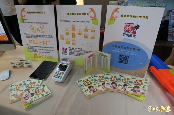台灣好玩卡宜蘭限定讓你玩童玩節沒負擔。(記者甘芝萁攝)