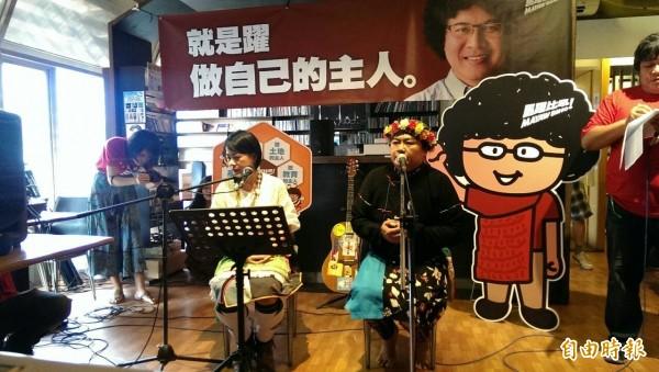 以利.高露、巴奈出席馬耀.比吼的參選記者會並演唱競選歌曲。(記者蘇芳禾攝)
