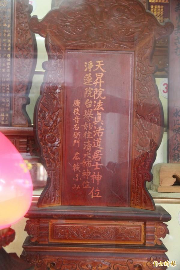 廣枝音右衛門夫婦的牌位,被一起供奉在輔天宮內。(記者鄭鴻達攝)