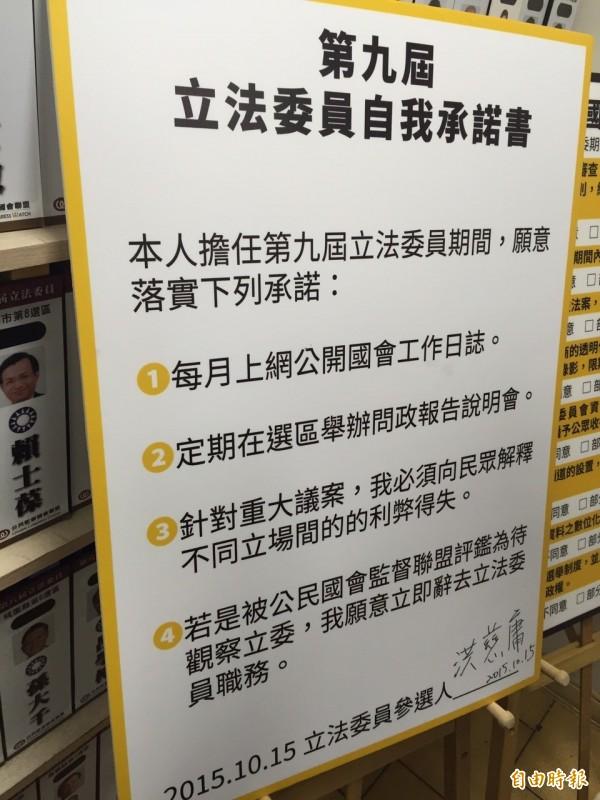 第九屆立委自我承諾書。(記者蘇芳禾攝)