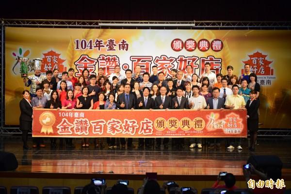 「台南金讚.百家好店」徵選出爐,今日在台南美學館舉行頒獎典禮。(記者洪瑞琴攝)