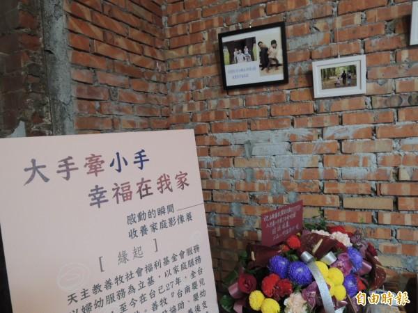 天主教善牧基金會舉辦「感動的瞬間」收養家庭影像展,在紀錄工坊開幕。(記者洪瑞琴攝)
