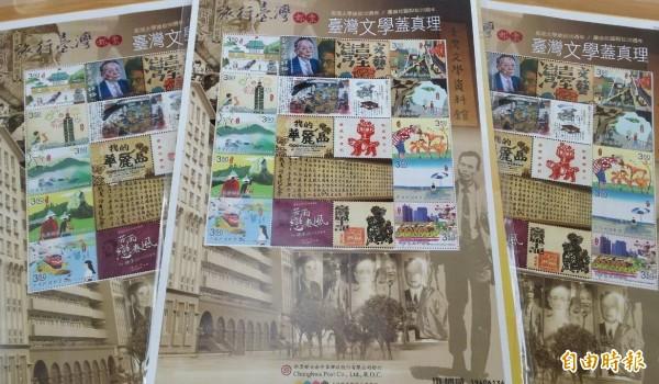 有了這套紀念郵票有如走趟「台灣文學資料館」。(記者楊金城攝)
