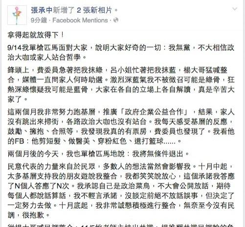 張承中宣布退出北市第七選區立委選舉。(翻攝自張承中臉書)