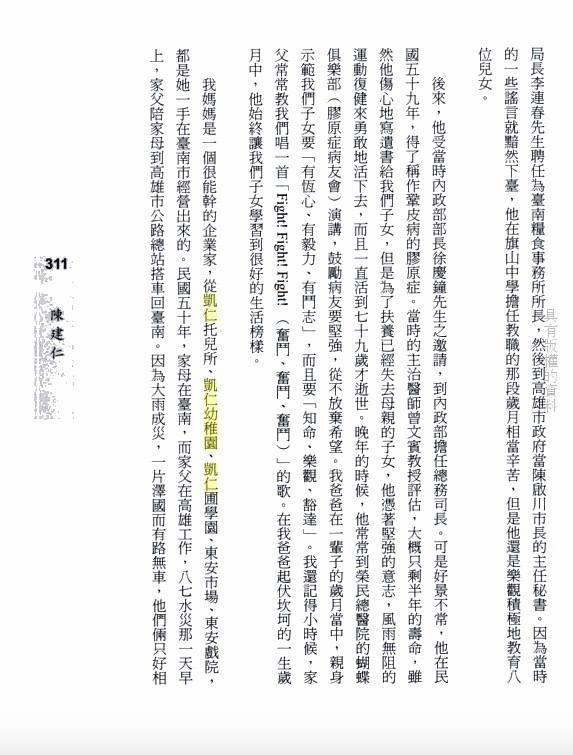 台大出版「我的學思歷程第三集」,有關陳建仁自述分享文章。 (擷自臉書,出處 Google Books)