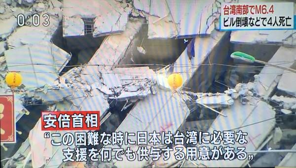 日本首相安倍晉三表示願提供台灣所需要的一切援助。(駐日特派張茂森翻拍自NHK電視畫面)
