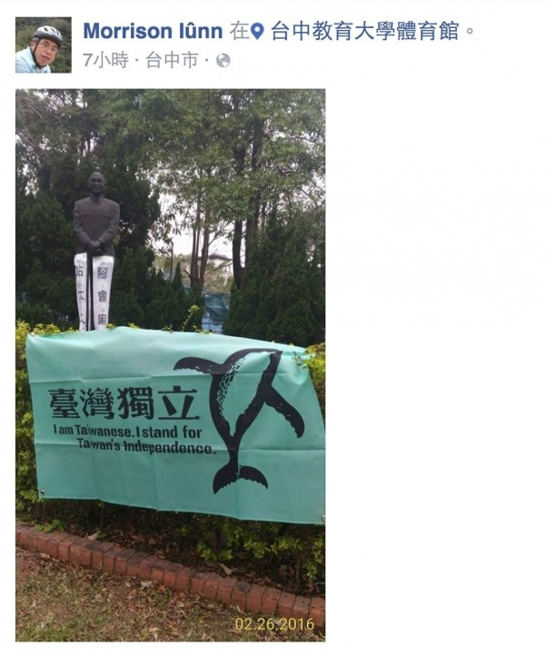 台中教育大學老師楊允言與蔣介石銅像貼標語,並擬持台灣獨立。(記者蔡淑媛翻攝)