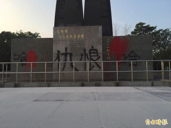 雲林古坑二二八紀念公園主碑被潑上紅漆,還被塗鴉寫上「哈、仇悢(恨)、哈」等字眼。(記者廖淑玲攝)