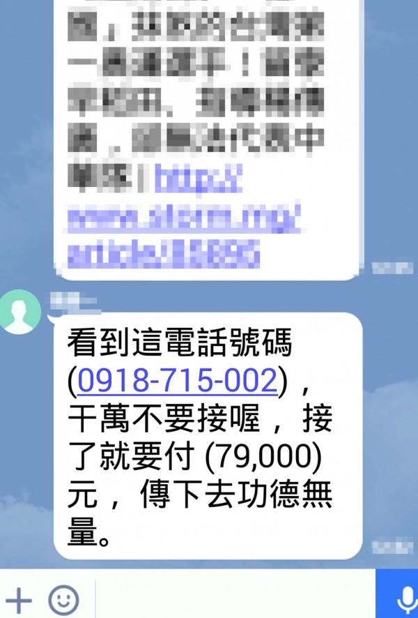 最近LINE群組熱傳0918715002電話不要接。(記者陳鳳麗翻攝自LINE)