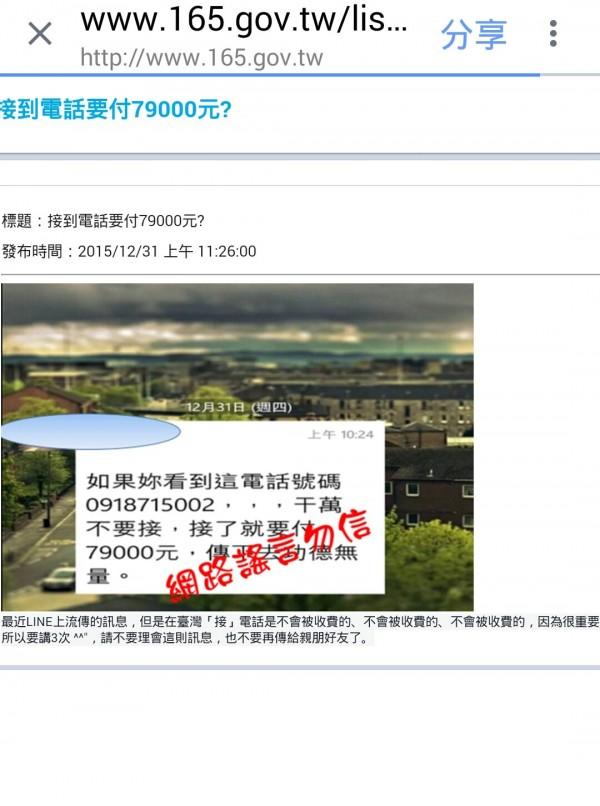 去年底警方165防詐騙網站就公佈,接0918…的號碼收費的訊息是網路謠言。(記者陳鳳麗翻攝自165網站)