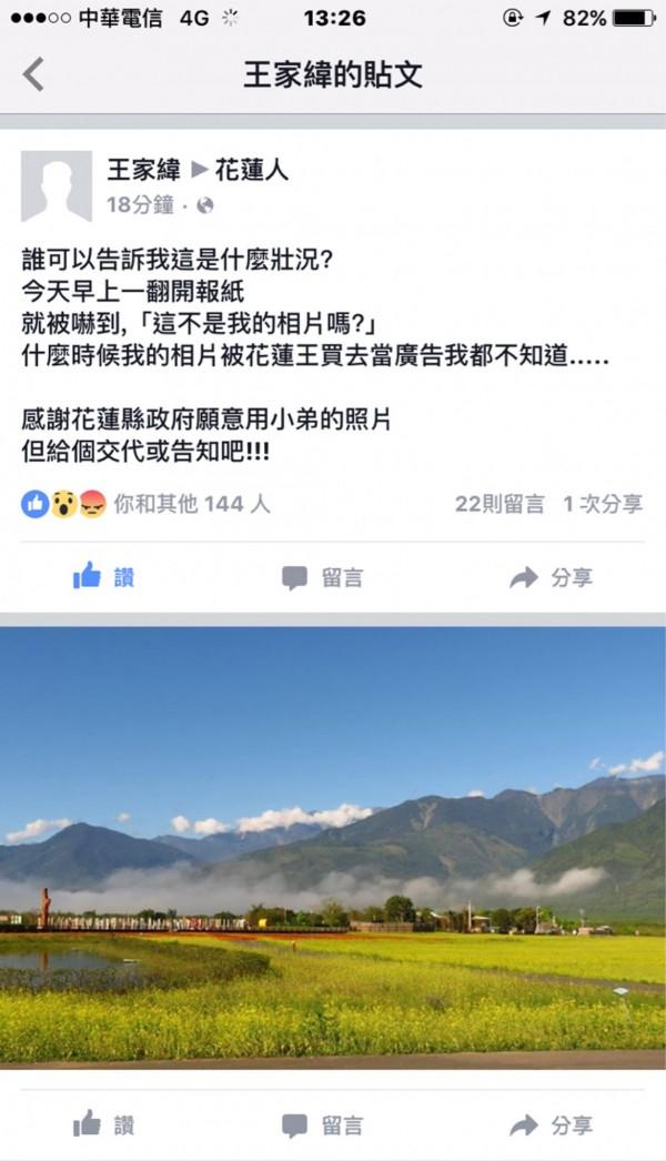 王姓同學照片被花蓮縣政府外包廠商盜用,PO文表達立場。(轉貼自當事人臉書)
