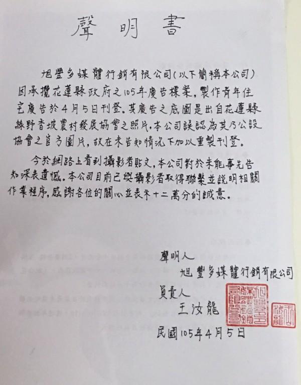花蓮縣政府外包廠商的聲明書。(記者游太郎翻攝)