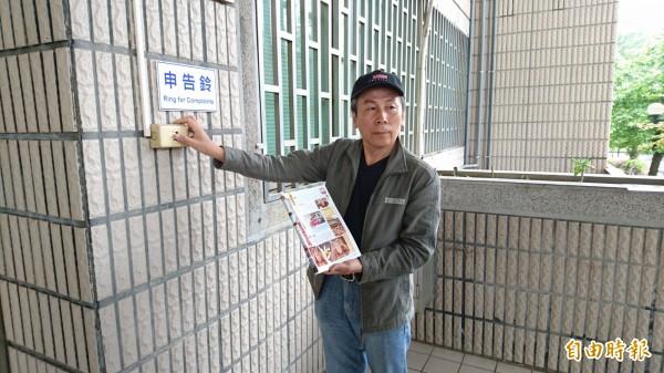 駱調彬指控壹週刊盜用他的照片,到苗栗地檢署控告壹週刊違反著作權法。(記者彭健禮攝)