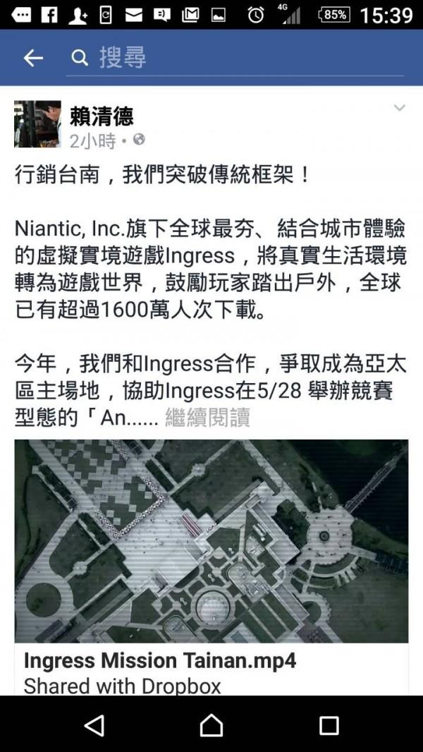台南市長賴清德臉書PO文宣傳虛擬實境遊戲Ingress。(擷自臉書)