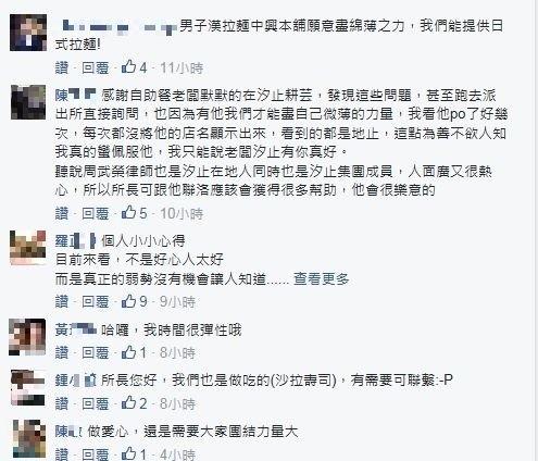 求助的文章一PO上臉書汐止許多熱心的民眾紛紛表示想要盡一份心力。(圖擷取自臉書)