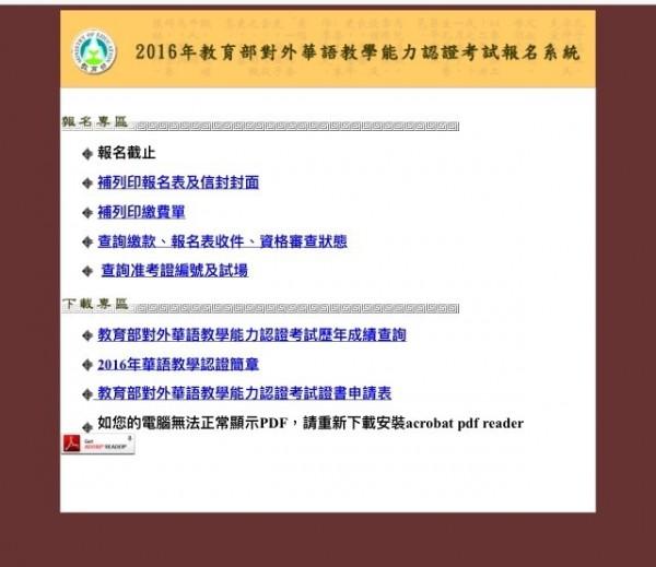 05年教育部對外華語教學能力認證考試,合格收件報名者共1597人。(記者林曉雲翻攝)