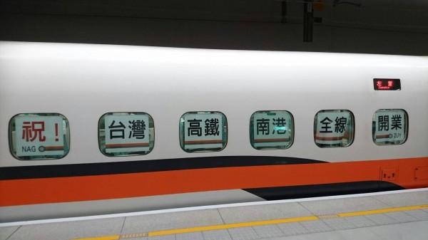 高鐵南港站今天正式啟用,鐵道迷趕上第一班6點15分從南港站開出的首發車,賀高鐵全線開業。(讀者提供)