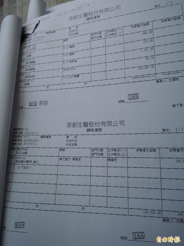 原創生醫公司舉證指前董事長陳嘉宏把個人念台大EMBA的學費以公司雜費支出,侵害公司利益。(記者王俊忠攝)