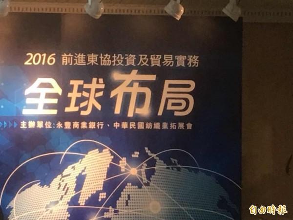 紡拓會與永豐金控昨(18)日合作舉辦「2016前進東協投資及貿易實務全球佈局」研討會。 (記者陳柔蓁攝)