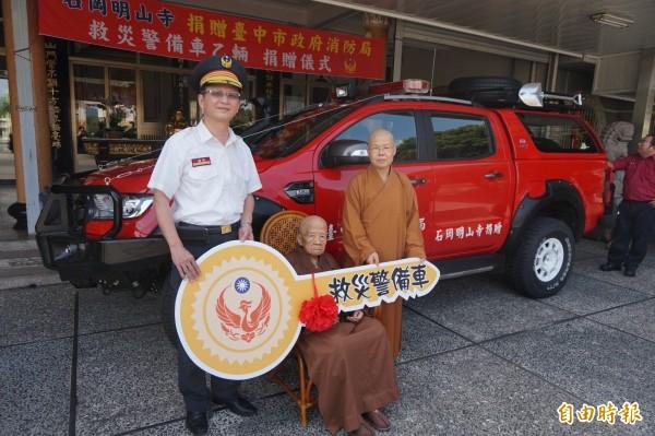 明山寺捐贈救災警備車給消防局