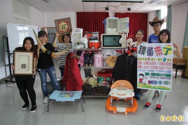 澎湖家扶中心跳蚤市集又來了!對外募集愛心商品。(記者劉禹慶攝)