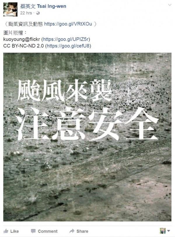 總統蔡英文上午10點半將前往中央災害應變中心坐鎮。(記者陳薏云翻攝)