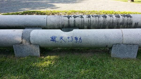 噴漆者署名「藍天行動」。(記者張瑞楨翻攝)