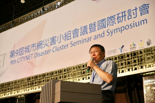 台北市政府今天在晶華酒店舉辦「第9屆城市網災害小組會議暨國際研討會」,市長柯文哲親自主持開幕儀式。(記者姚岳宏翻攝)
