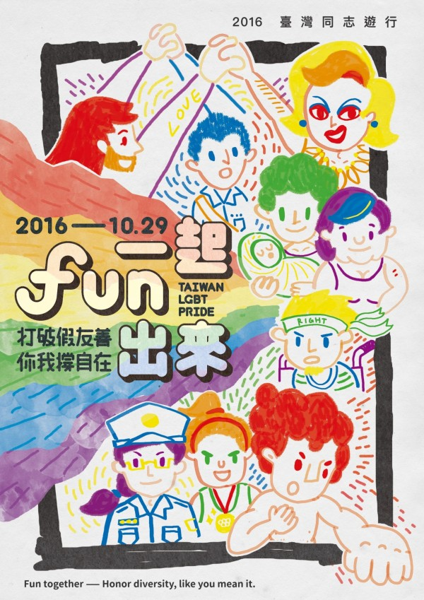 第十四屆台灣同志遊行,年度主視覺:撐出自在空間,FUN出你我真實生命面貌。(台灣同志遊行聯盟提供)