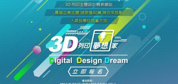 「3D列印主題設計競賽」。(記者劉慶侯翻攝)