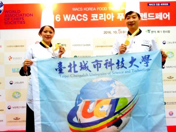 「2016 KFTF WACS 韓國奧林匹克餐飲大賽」公布結果,城市科大餐飲系教師杜佳穎、黃景龍打敗3千多位廚師菁英,勇奪金牌,讓台灣飲食文化飄香全世界。(城市科大提供)