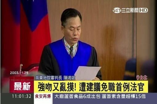 台北高等行政法院法官陳鴻斌性騷擾女助理,遭司法院職務法庭重懲免職。(記者項程鎮翻攝三立電視台)