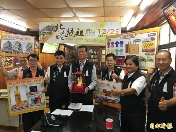 2016北港媽祖盃馬拉松12月25日登場,獎品物超所值歡迎大家踴躍報名。(記者黃淑莉攝)