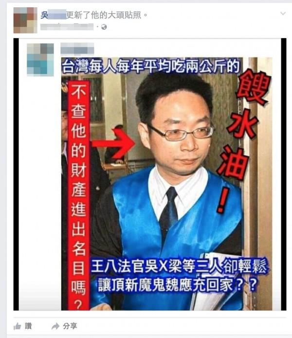 吳姓男子去年偽造吳永梁法官名義註冊臉書帳號,大頭貼換上穿法袍照片。(翻攝照片)