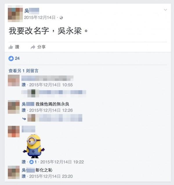 吳姓男子曾於臉書表示要改名字為吳永梁。(翻攝畫面)