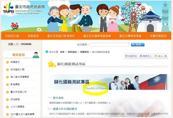 台北市民政局的「歸化國籍測試專區」被網友發現,出現「Republic of Taiwan(台灣國)」的字樣。(圖擷自網路)