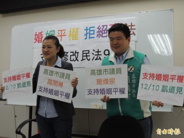 民進黨高市議員簡煥宗、高閔琳表態挺同志、修民法(記者王榮祥攝)