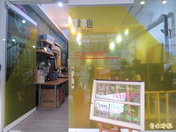 位在南門路的「台南數位文創園區—胖地」,是全台第一個官方成立的數位文創園地,之前曾是市長賴清德的立委服務處。(記者洪瑞琴攝)