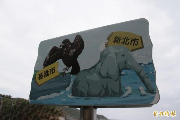 八斗子站設置基隆市鳥老鷹、瑞芳象鼻岩的大象意象,趣味十足。(記者林欣漢攝)