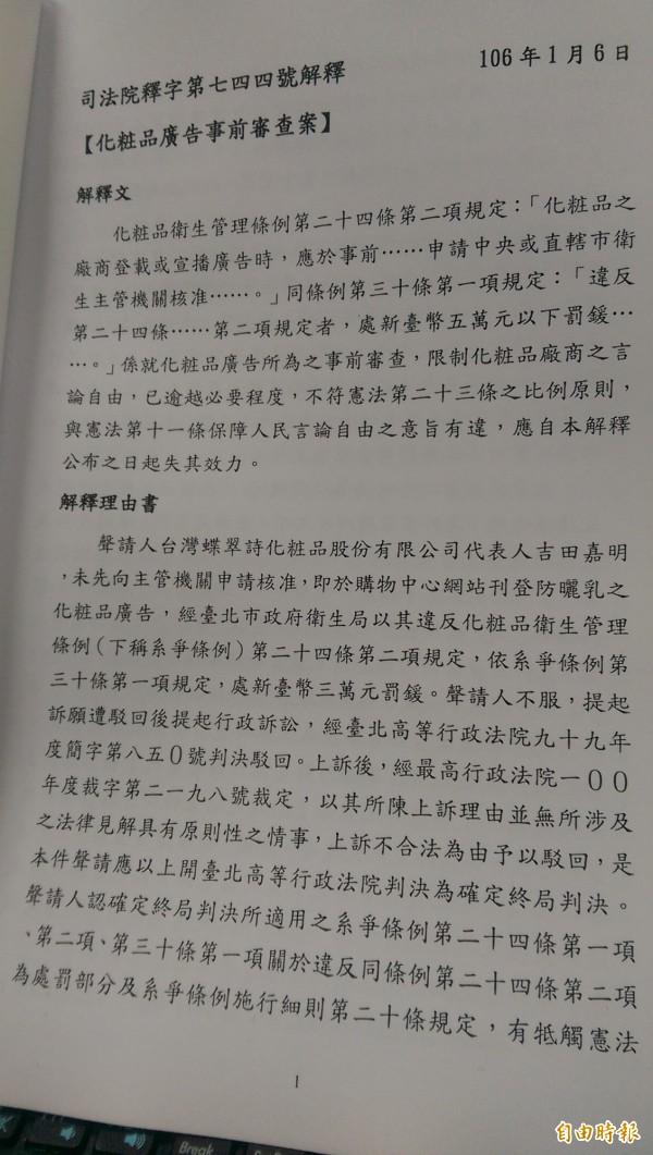 日商DHC釋憲創先例,大法官將案件事實放首段。(記者項程鎮攝)