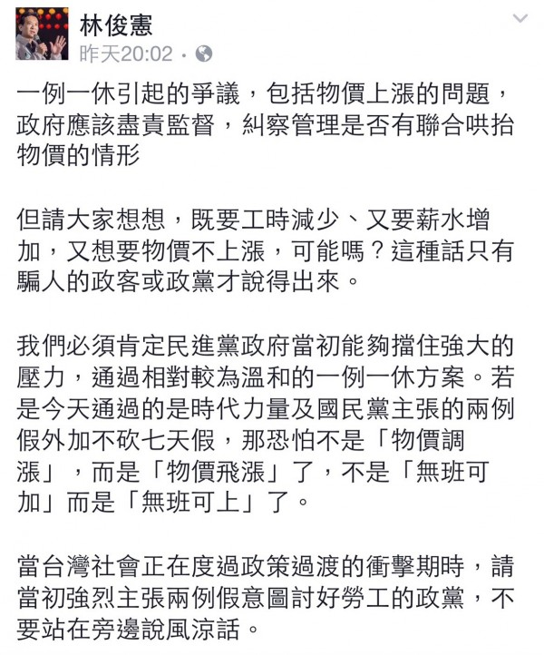 對於一例一休爭議,民進黨立委林俊憲在臉書發文請當初主張兩例假的政黨勿說風涼話。(圖擷取自林俊憲臉書)