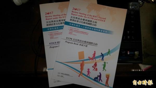法務部公布國家人權報告審查會議議程和會議手冊。(記者項程鎮攝)