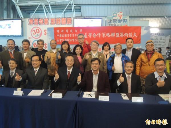 明新科技大、中華民國滑雪滑草協會以及臺雪育樂公司三方,今早在小叮噹科學主題樂園的滑雪場,共同簽署產學合作策略聯盟。(記者廖雪茹攝)