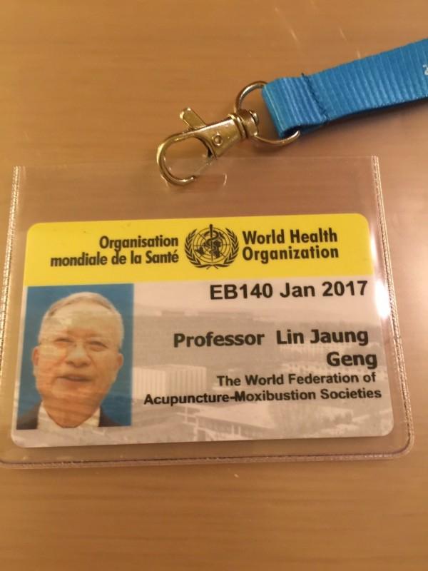 光榮紀錄!林昭庚參加世界衛生組織WHO會議的貴賓証。(中國醫大提供)