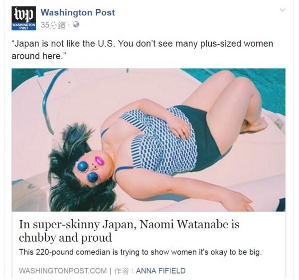 台日混血的日本搞笑藝人渡邊直美獲華盛頓郵報專文報導。(圖擷取自華盛頓郵報臉書)