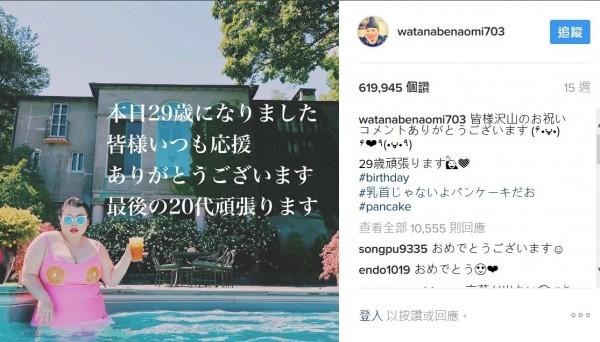渡邊直美在IG上貼泳裝照慶生,吸近62萬人按讚。(圖擷取自渡邊直美IG)