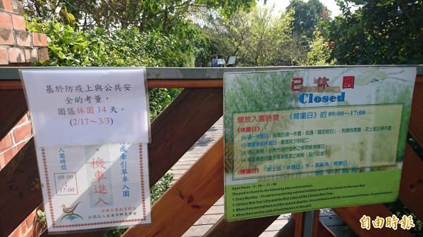 水雉園區因H5N6公告休園14天。(記者楊金城攝)